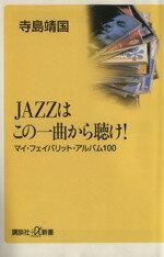 【中古】 JAZZはこの一曲から聴け! マイ・フェイバリット・アルバム100 講談社+α新書/寺島靖国(著者) 【中古】afb