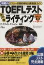 【中古】 戦略的TOEFLテスト新試験ライティング コン