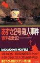 【中古】 「あずさ2号」殺人事件 カドカワ ノベルズ/吉村達也(著者) 【中古】afb