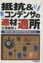 【中古】 抵抗&コンデンサの適材適所 回路の仕様に最適な電子部品を選ぶために /三宅和司(著者) 【中古】afb