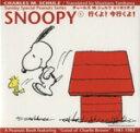 【中古】 SNOOPY(1) 行くよ!今行くよ! Sunday Special Peanuts Series1/チャールズ・M.シュルツ(著者),谷川俊太郎(訳者) 【中古..