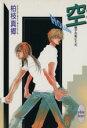 空 HOLLOW 硝子の街にて 6 講談社X文庫ホワイトハート6/柏枝真郷(著者) afb