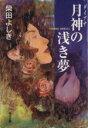 月神の浅き夢 角川文庫/柴田よしき(著者) afb
