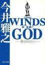 【中古】 THE WINDS OF GOD 零のかなたへ 角川文庫/今井雅之(著者) 【中古】afb