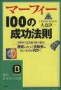 【中古】 マーフィー100の成功法則 知的生きかた文庫/大島淳一(著者) 【中古】afb