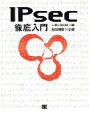 【中古】 IPsec徹底入門 /小早川知昭(著者),西田晴彦(その他) 【中古】afb
