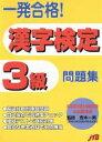 【中古】 一発合格!漢字検定3級問題集 /青木一男(その他) 【中古】afb