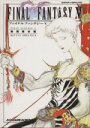 【中古】 ファイナルファンタジー5(戦闘解析編) /ゲーム攻略本(その他) 【中古】afb