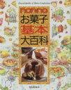 【中古】 non・noお菓子基本大百科 /お菓子(その他) 【中古】afb