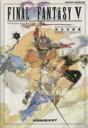 【中古】 ファイナルファンタジー5(完全攻略編) /ゲーム攻略本(その他) 【中古】afb