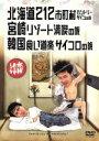【中古】 水曜どうでしょう 第5弾 「北海道212市町村カントリーサインの旅/宮崎リ