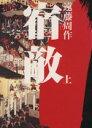 【中古】 宿敵(上) 角川文庫/遠藤周作【著】 【中古】afb