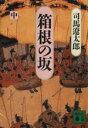 【中古】 箱根の坂(中) 講談社文庫/司馬遼太郎【著】 【中古】afb
