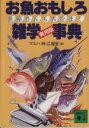 【中古】 お魚おもしろ雑学事典 魚屋さんも舌をまく 講談社文庫/大洋漁業広報室【編】 【中古】afb