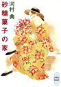 【中古】 砂糖菓子の家 講談社X文庫ホワイトハート/河村典(著者) 【中古】afb