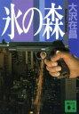 【中古】 氷の森 講談社文庫/大沢在昌【著】 【中古】afb