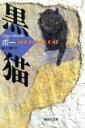 【中古】 黒猫 集英社文庫/エドガー アランポー【著】,富士川義之【訳】 【中古】afb