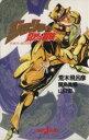 【中古】 【小説】ジョジョの奇妙な冒険 JUMP j BOOKS/荒木飛呂彦,関島真頼,山口宏【著】 【中古】afb