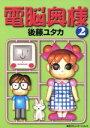 【中古】 電脳奥様(2) Mac Fan Books/後藤ユタカ(著者) 【中古】afb