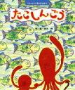 【中古】 たこしんごう ひかりのくに傑作絵本集15/赤川明(著者) 【中古】afb