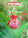 【中古】 植物 ニ...