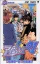 【中古】 アイシールド21(24) ジャンプC/村田雄介(著者) 【中古】afb