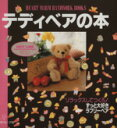 【中古】 テディベアの本 リラックスしてつくろ! ずっと大好きラブリーベア HEART WARM HANDWORK BOOKS/実用書(その他) 【中古】afb