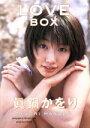 【中古】 LOVE BOX 真鍋かをり写真集 /真鍋かをり(その他),小池慎一郎(その他) 【中古】afb
