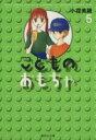 【中古】 こどものおもちゃ(文庫版)(5) 集英社C文庫/小花美穂(著者) 【中古】afb