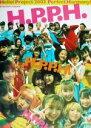 【中古】 ハロー!プロジェクト2002パーフェクトハーモニー! /芸術・芸能・エンタメ・アート(その