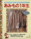 【中古】 あみもの1年生 超極太毛糸で編む、彼のアウトドアセーター /メンズニット(その他) 【中古】afb