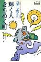 【中古】 輝く人きらめく町 NHKニュースウェーブ東海「村おこし・町づくり」 /地方文化(その他)