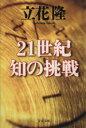 【中古】 21世紀 知の挑戦 文春文庫/立花隆(著者) 【中古】afb