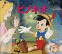 【中古】 ピノキオ 新編ディズニーアニメランド14/講談社(...