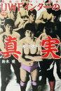 【中古】 最強のプロレス団体UWFインターの真実 夢と1億円 BLOODY FIGHTING BOOKS/レスリング・ボクシング(その他) 【中古】afb