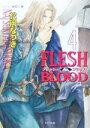 【中古】 FLESH&BLOOD(4) キャラ文庫/松岡なつき(著者) 【中古】afb