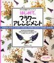 【中古】 はじめて、フラワーアレンジメント はじめて花を生ける人のガイドブック 手づくりの基礎・スタートシリーズ/フラワー・デザ..