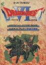 【中古】 ドラゴンクエスト6(下巻) 幻の大地 公式ガイドブック-知識編 ドラゴンクエスト公式ガイドブックシリーズ/ゲーム攻略本(その他) 【中古】afb