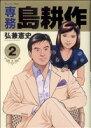 【中古】 専務島耕作(2) モーニングKC/弘兼憲史(著者) 【中古】afb