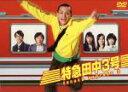 【中古】 特急田中3号 DVD BOX /田中聖,栗山千明,塚本高史 【中古】afb