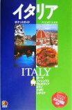 【中古】 イタリア ポケットガイドヨーロッパ01/旅行・レジャー・スポーツ(その他) 【中古】afb