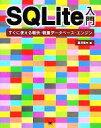 【中古】 SQLite入門 すぐに使える軽快・軽量データベース・エンジン /西沢直木(著者) 【中古】afb