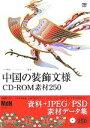 【中古】 中国の装飾文様 CD‐ROM素材250 /中村重樹(著者) 【中古】afb