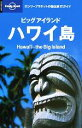 【中古】 ビッグアイランド ハワイ島+ホノルル&ワ