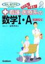 【中古】 看護・医療系の数学1・A 新課程版 メディカルVブックス/金岡秀和(著者) 【中古】afb