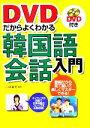 【中古】 DVDだからよくわかる韓国語会話入門 /小林真美(著者) 【中古】afb