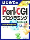 【中古】 はじめてのPerl/CGIプログラミング Linux/Windows対応 TECHNICAL MASTER32/玉川純(著者) 【中古】afb