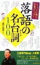 【中古】 落語の名台詞100 ちょっと小粋な言葉がいっぱい! /三遊亭道楽(著者) 【中古】afb