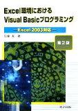 【中古】 Excel環境におけるVisual Basicプログラミング Excel2003対応 /加藤潔(著者) 【中古】afb