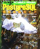 【中古】 PC UNIXユーザのためのPostgreSQL完全攻略ガイド 豊富な機能と高い信頼性を誇るオープンソースデータベース /石井達夫(著者) 【中古】afb